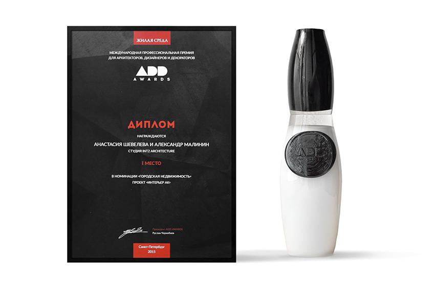 ADD AWARDS 2015